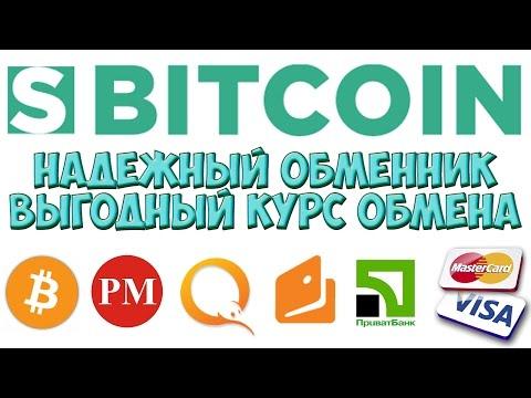 SBitcoin надежный обменник электронных валют. Выгодный обмен электронных денег