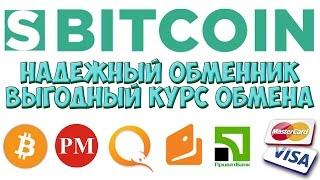 SBitcoin надежный обменник электронных валют. Выгодный обмен электронных денег(, 2017-05-20T03:42:03.000Z)