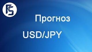 Форекс прогноз на сегодня, 02.08.17. Доллар йена, USDJPY