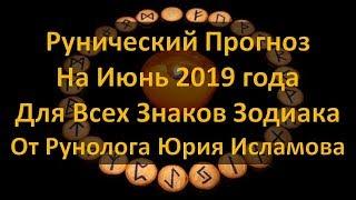 Гороскоп Рунами на Июнь 2019 для Знаков Зодиака