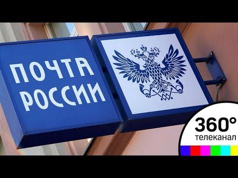 """""""Почта России"""" откроет отделения в супермаркетах """"Пятерочка"""""""