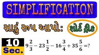 Maths Shortcut tricks simplification in Gujarati | Sadu rup apo | Series Reasoning tricks Gujarati