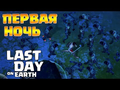 ПЕРВАЯ НОЧЬ В ИГРЕ! ОЧЕНЬ МНОГО ЗОМБИ! - Last Day on Earth: Survival