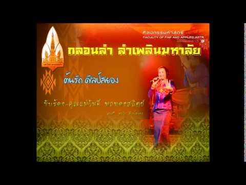 ลำเพลินมหาวิทยาลัยขอนแก่น -【By ต้นรัก ศิลป์สยอง】E-SAN MUSIC OF THAILAND