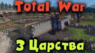 Стрим обзор новой стратегии 2019 года - Total War: Three Kingdoms
