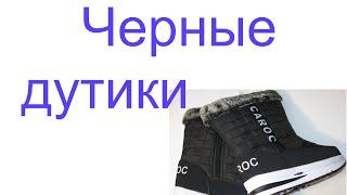 Купить черные дутики на подростка(, 2015-10-31T06:59:17.000Z)