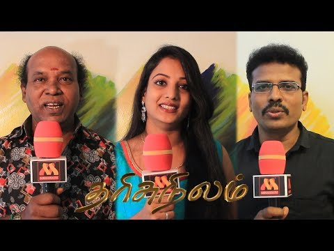 Tharisu Nilam Tamil Movie | Shankar Ganesh...