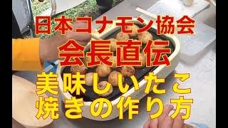 【たこ焼きの作り方・レシピ】日本コナモン協会 会長直伝【How to make Takoyaki】 thumbnail