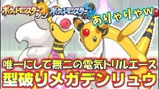 【ポケモンSM】トリル下最強電気ポケモン解禁!メガデンリュウで無双しませぬか~? Pokemon Sun and Moon Rating Battle