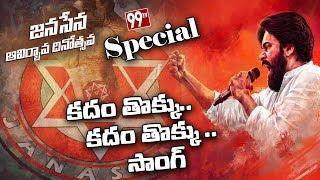 కదం తొక్కు.. కదం తొక్కు సాంగ్ | Kadham Thokku Song HD | Formation Day Special | 99TV Telugu