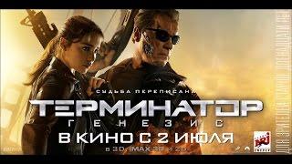 «Терминатор: Генезис» — фильм в СИНЕМА ПАРК