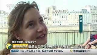 [中国财经报道]欧洲迎来新一轮高温天气| CCTV财经