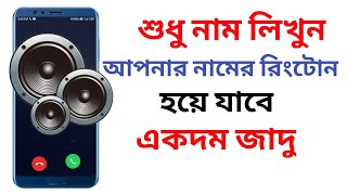 Make Name Ringtone by Your Mobile in 2 minutes    FDMR    All Tech Bangla    in Bangla