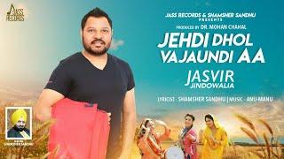 Jehdi Dhol Vajaundi Aa | (Full HD ) | Jasvir Jindowalia| New Punjabi Songs 2018