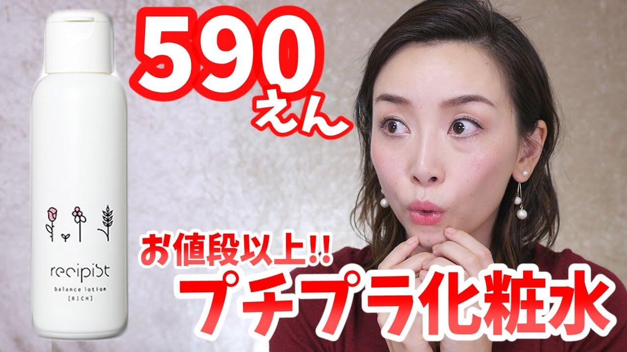 【590円】価格以上の価値があるプチプラ化粧水あらわる!!
