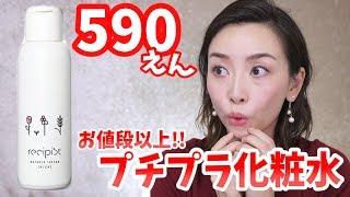 【590円】価格以上の価値があるプチプラ化粧水あらわる!! thumbnail