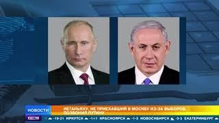 Путин обсудил с Нетаньяху международные вопросы