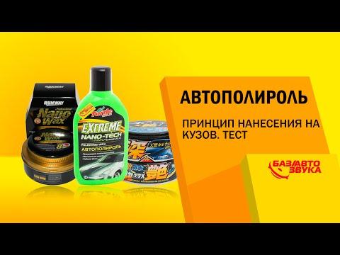 Полироль для автомобиля. Сравнительный тест полиролей. Тест от Avtozvuk.ua
