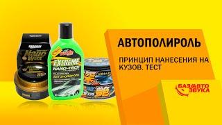 Полироль для автомобиля. Сравнительный тест полиролей. Тест от Avtozvuk.ua(Полироли. Как выбрать для своего авто http://avtozvuk.ua/articles/804 Полироли для автомобиля http://avtozvuk.ua/catalog/1257/f-13730 Автох..., 2016-07-26T16:06:46.000Z)