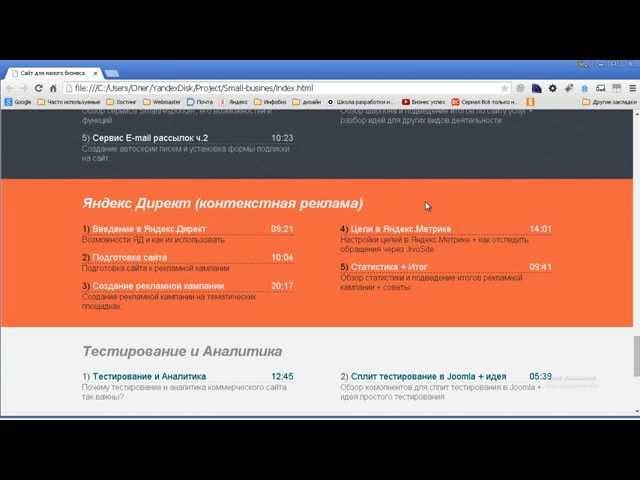 Обзор видеокурса
