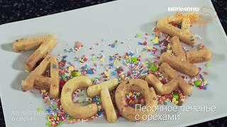 """Рецепт """"Печенье с грецкими орехами"""" в Мультипекаре REDMOND 6 серии, панель """"Ласточка"""" RAMB-38"""
