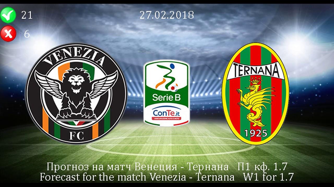 Прогноз на матч Спал-2018 Тернана