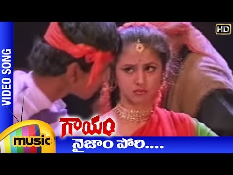 Gaayam movie songs | Naizamu Pori song | Jagapathi Babu | Urmila Matondkar | RGV | Mango Music