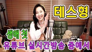 테스형 (나훈아) - 강지민 유튜브 최초로 실시간 라이…