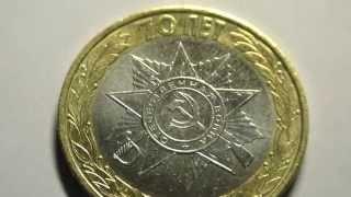 Юбилейная монета 10 рублей 2015 года. 70 лет Победы. Орден Отечественная война