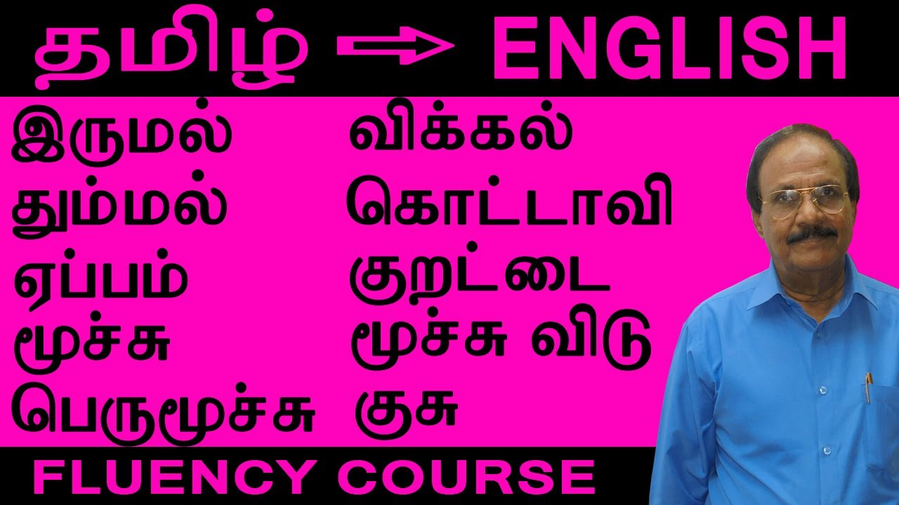 Classified Vocabulary | English through Tamil #46 | Spoken and Written | Fluency Course