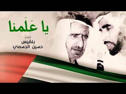 بلقيس و حسين الجسمي - يا علمنا (النسخة الأصلية)   Balqees & Hussain Al Jasmi