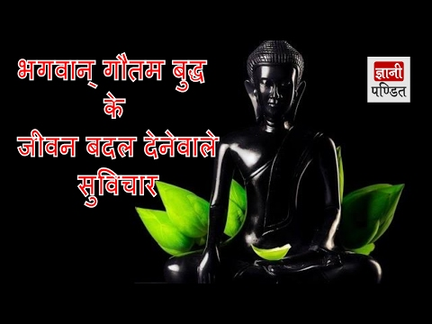 Gautam Buddha quotes in Hindi - भगवान् गौतम बुद्ध के जीवन बदल देनेवाले सुविचार