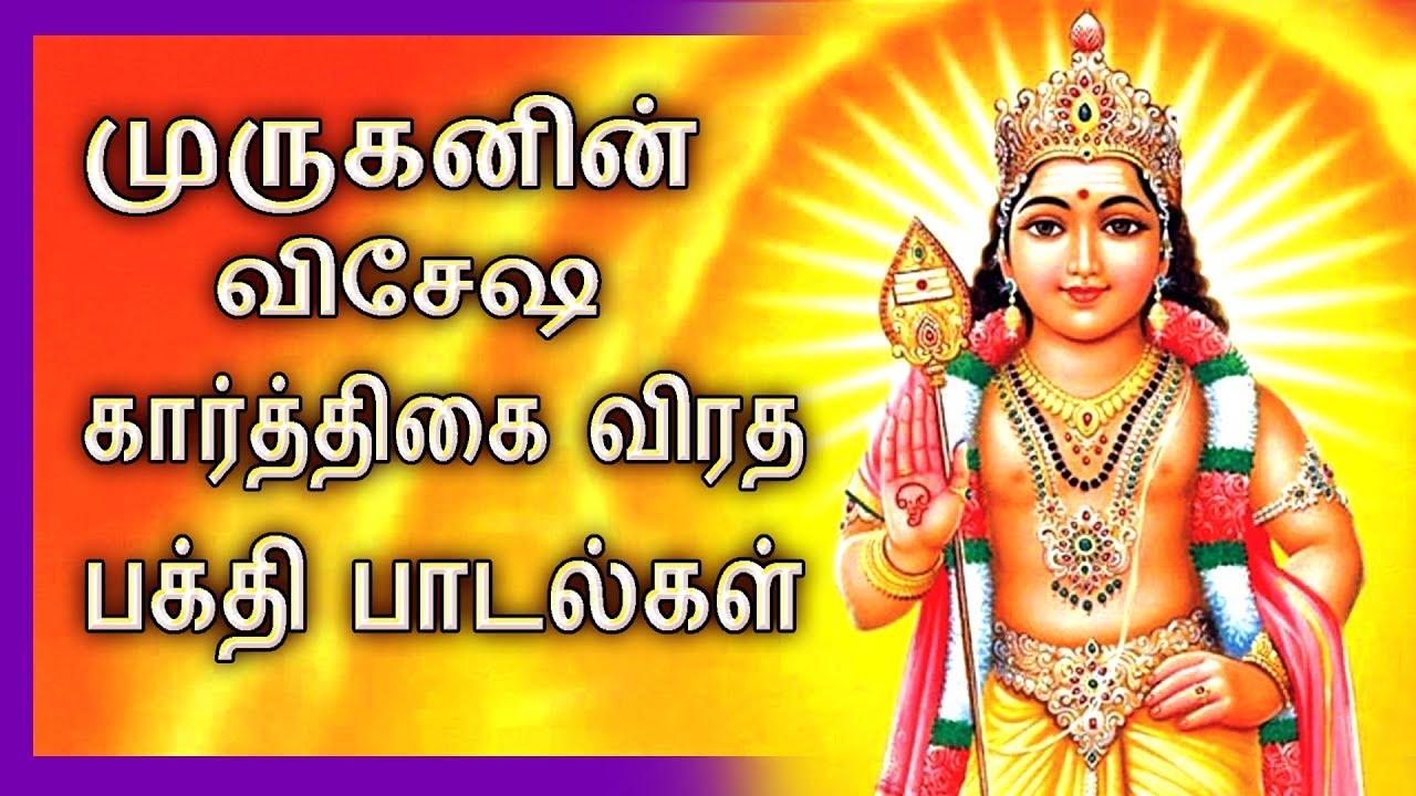 POWERFUL MURUGAN KARTHIGAI VERAHTHAM SONGS | Murugan Padalgal | Best Tamil Murugan Devotional Songs
