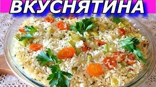 Идея для Быстрого Обеда или Ужина! Рис с Кабачками и овощами в Духовке.  Пальчики оближешь