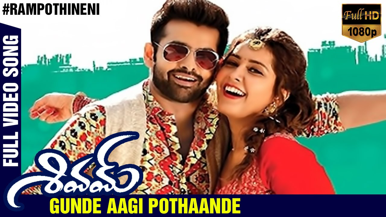 Download Gunde Aagi Pothaande | Full HD Telugu Video Song | Shivam Movie Songs | Ram | Raashi Khanna | DSP