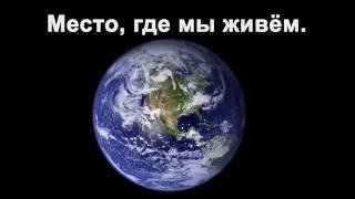 наша планета земля во вселенной