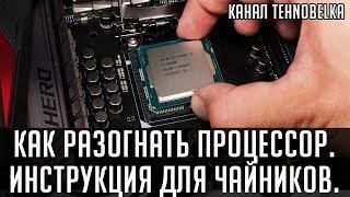 Как разогнать процессор. Инструкция для чайников. Intel.