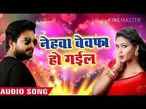 हमार नेहवा बेवफा हो गईल - Hamar Nehawa Bewafa Ho Gail - Super Hit Bhojpuri Sad Songs 2018