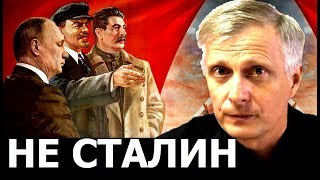 Почему Путин не Сталин. Валерий Пякин.