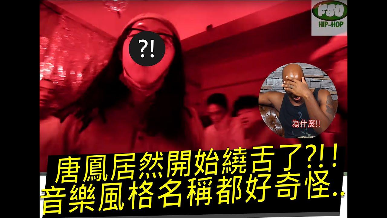 【好機車評論】唐鳳居然開始繞舌了?!音樂風格名稱都好奇怪...【輔大嘻哈文化 FJU HIPHOP 【2020 RED MOOD CYPHER】 第一彈】