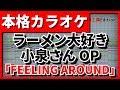 【歌詞付カラオケ】FEELING AROUND【ラーメン大好き小泉さんOP】(鈴木みのり)(フィー…