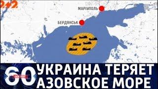 60 минут. Коварный план Кремля: Украина обвинила Россию в захвате Азовского моря. От 15.08.2018