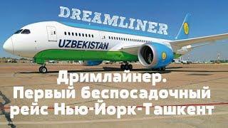 ДРИМЛАЙНЕР Первый беспосадочный рейс Нью-Йорк-Ташкент DREAMLINER Uzbekistan Airways