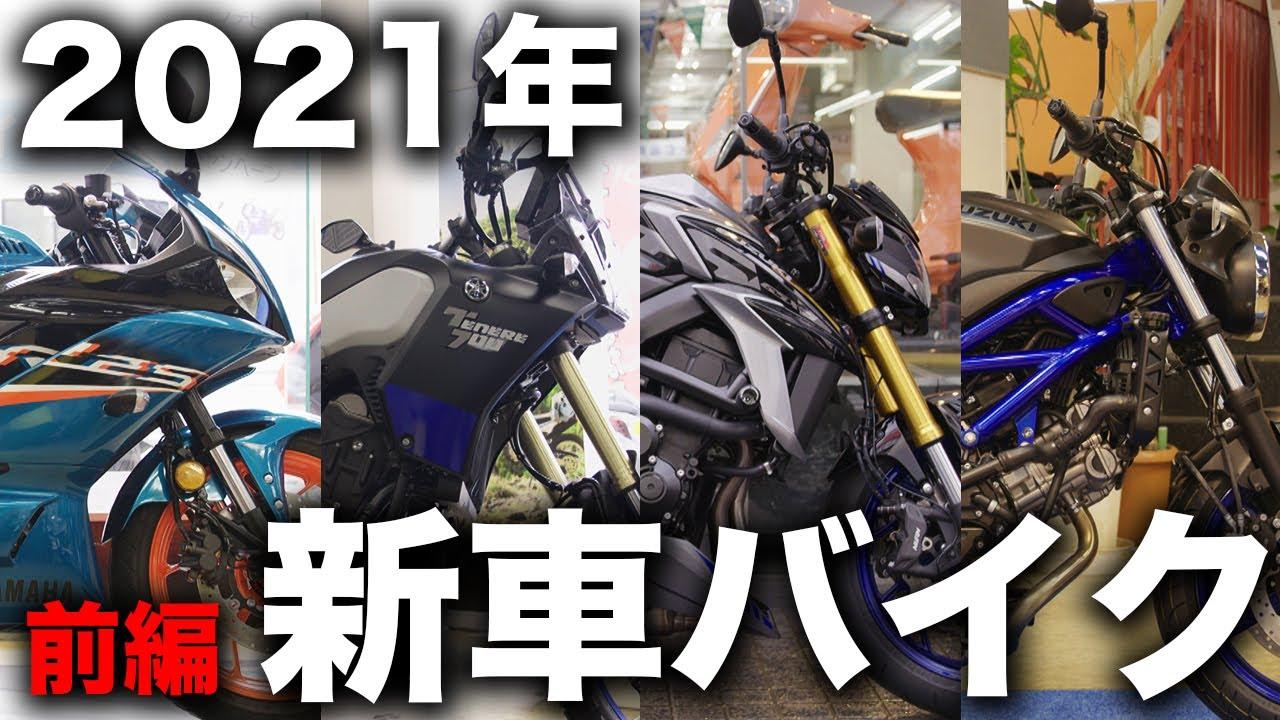 【新車バイク】2021年国内4大メーカで発表された新車を紹介!【前編】