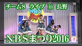 AKB48チーム8メンバーの出演したイベント動画です。2016年9月10日、長野...