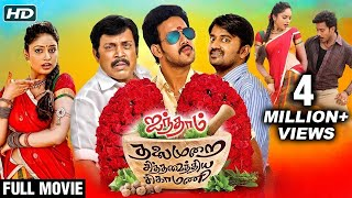 Aindham Thalaimurai Sidha Vaidhya Sigamani Full Movie | Bharath, Nandita, Karunakaran | Tamil Movie