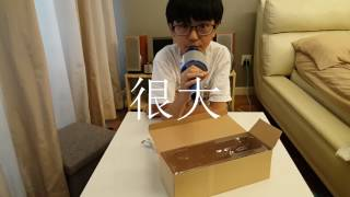 第一个开箱影片 The First Unboxing Video