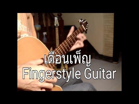เดือนเพ็ญ fingerstyle guitar