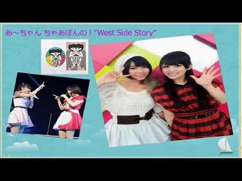 """2019 12 06 あ~ちゃん ちゃあぽんの!""""West Side Story"""" ▶20:12"""