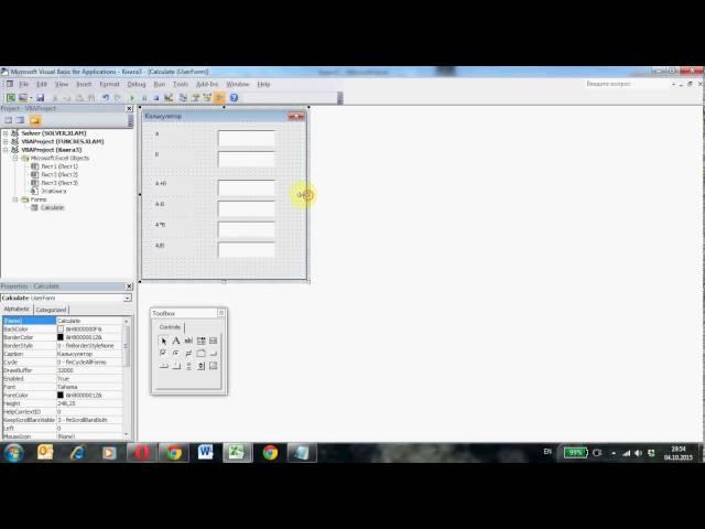 Разработка диалоговых окон в Excel, часть 1. Элемент TextBox